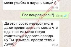 Анна,20