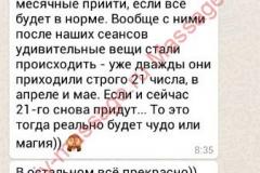 Anna-Stashenina-otzyiv-13