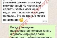 Anna-Stashenina-otzyiv-15