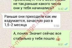 Anna-Stashenina-otzyiv-14