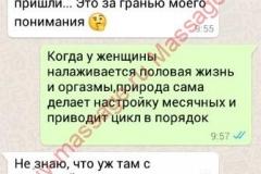 Anna-Stashenina-otzyiv-16