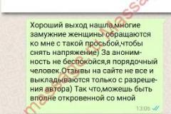 Anna-Vidnoe-zayavka-3