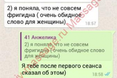 Anzhelika-otzyv-15