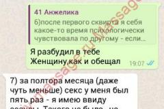 Anzhelika-otzyv-17