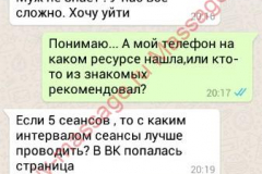 Anzhelika-zayavka3