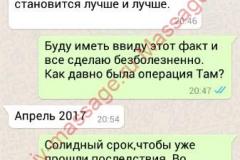 Anzhelika-zayavka4