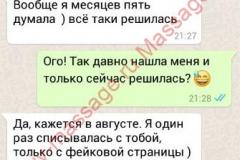 Anzhelika-zayavka6