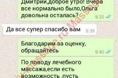 Dmitriy-Olga-otzyiv