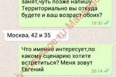 Dmitriy-Veronikanachalo-1