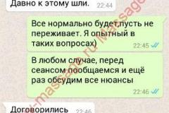 Dmitriy-Veronikanachalo-2