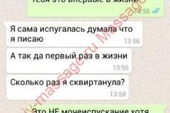 Наталья и Вячеслав,отзыв