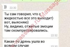 Polina-otzyiv-2