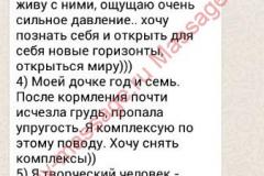Polina-zayavka-3