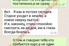 Polina-otzyiv-3