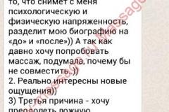 Polina-zayavka-2