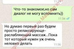 Светлана,24