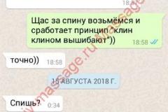Vera-otzyiv-7