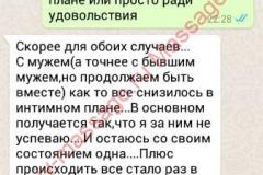 Vera-zayavka-2