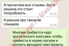 Vera-zayavka-3