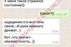 Vera-zayavka-5