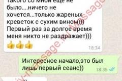 Vera-otzyiv-1