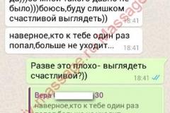 Vera-otzyiv-2
