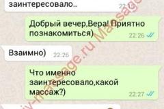 Vera-zayavka-1