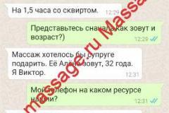 viktor-alena-zayavka-1