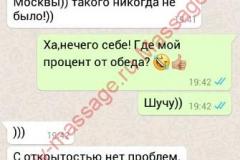 Polina-zayavka-5