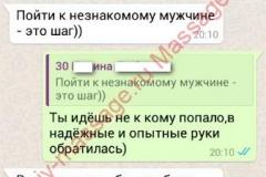 Polina-zayavka-7